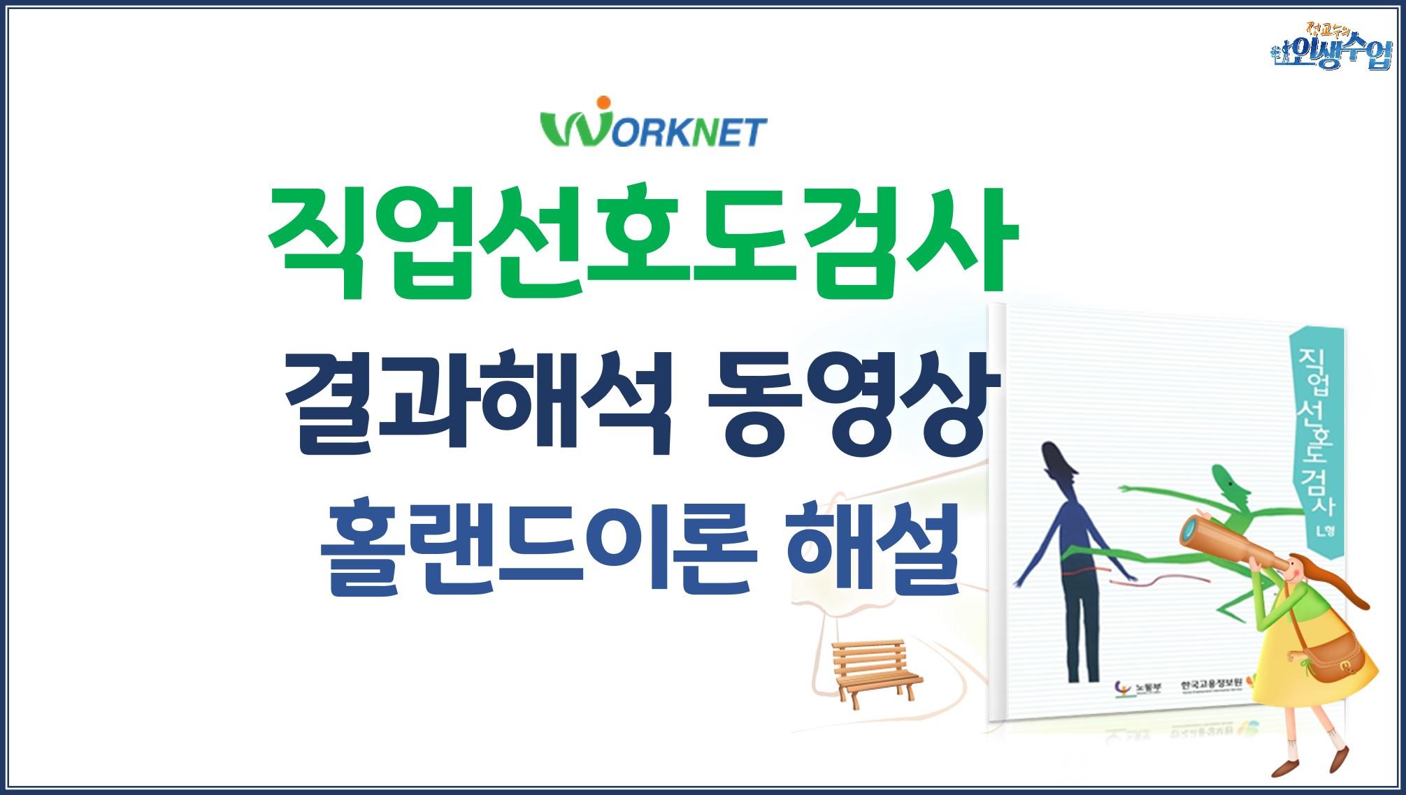 워크넷 직업선호도검사 결과해석 동영상, 홀랜드이론 해설