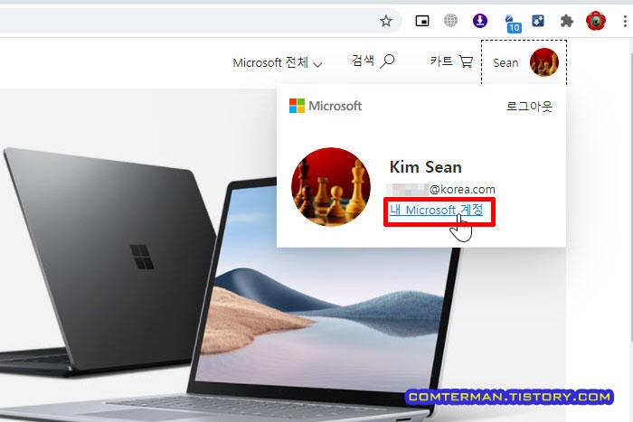 내 Microsoft 계정