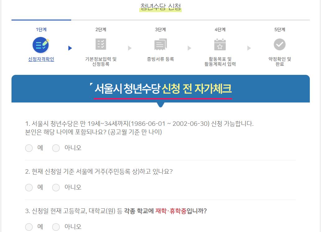 서울시-청년수당-신청-자가체크