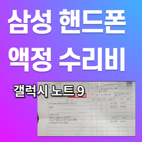 갤럭시-노트9-액정-수리비-미리-확인
