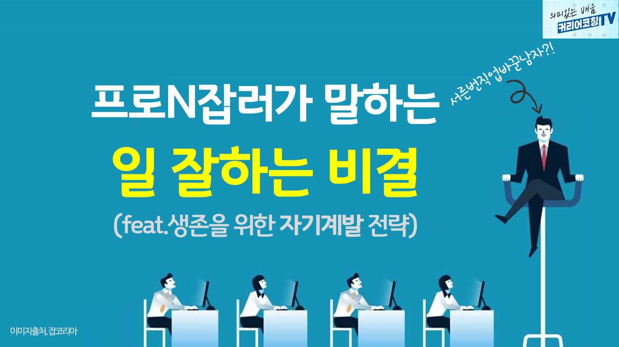 프로N잡러의 일 잘하는 비법(feat.생존과 성장을 위한 자기계발 전략)