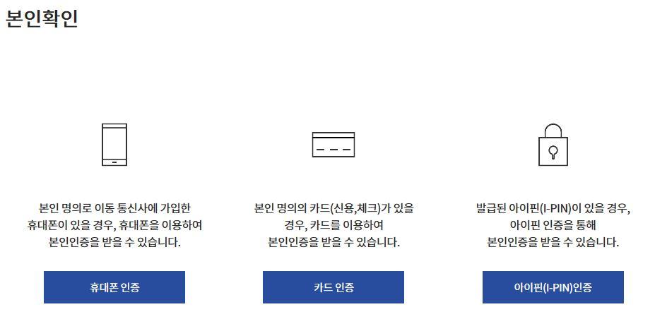 디지털원패스 가입방법 소상공인 민생지원금 코로나
