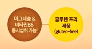 마그네슘-비타민B6