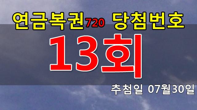 연금복권13회당첨번호 안내