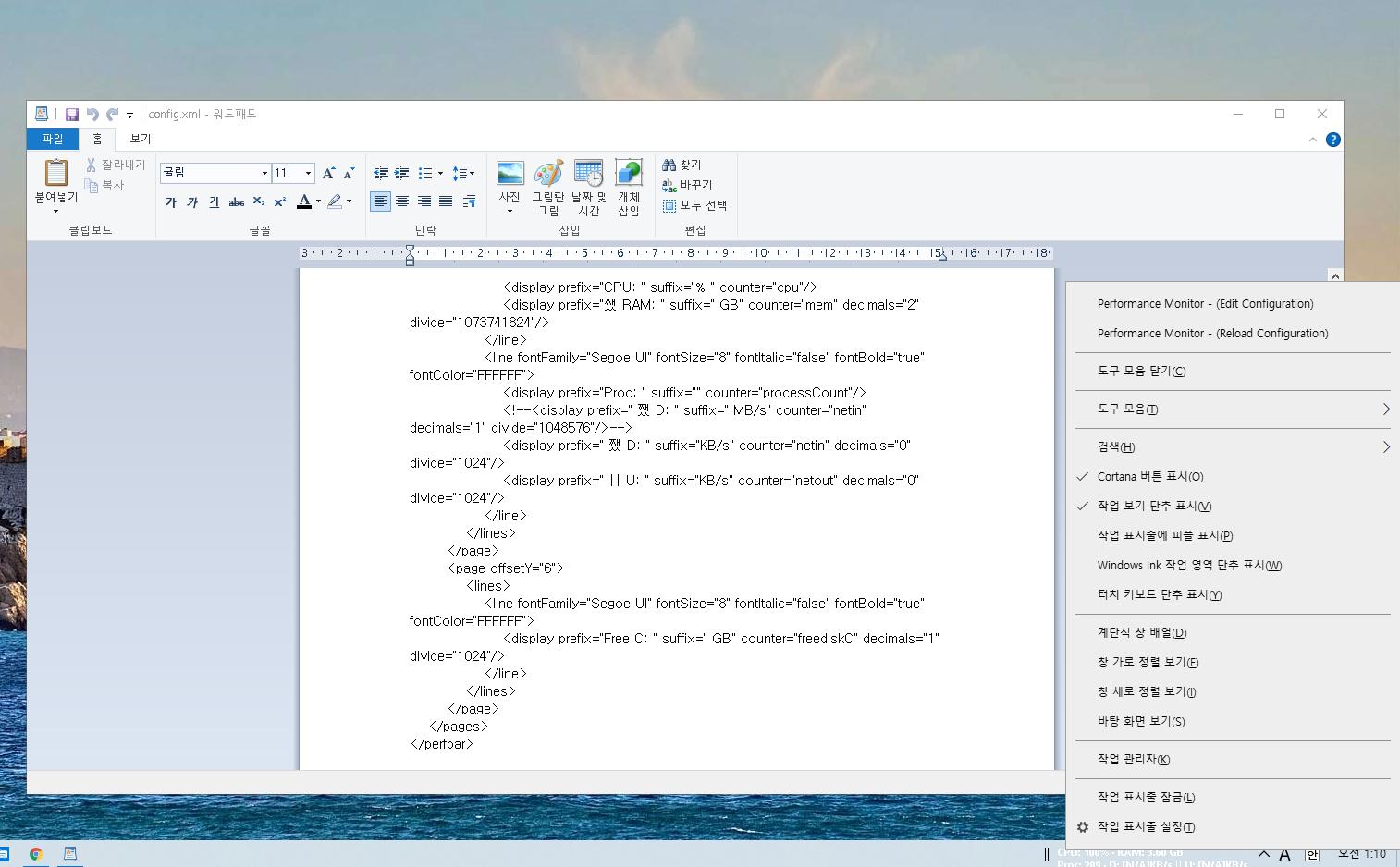 윈도우10 사용량을 테스크바에 표시하는 방법