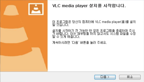 VLC-미디어-플레이어-설치-시작