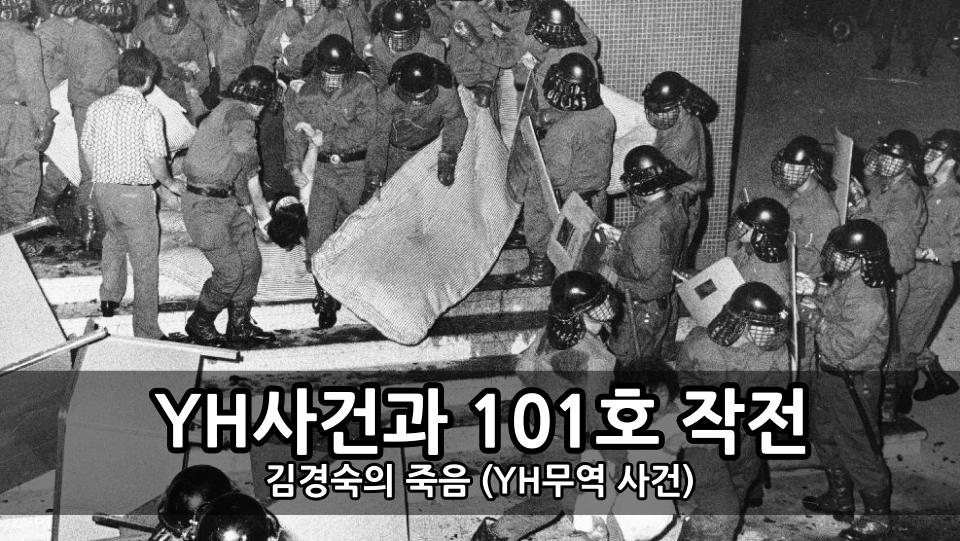 YH사건 - 101호 작전과 김경숙의 죽음 (YH무역 사건)