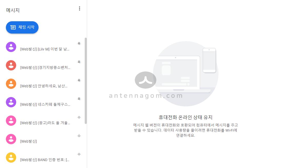 구글 메시지 앱 PC 문자메세지 연동 8