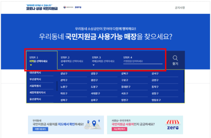국민지원금-사용가능매장-검색방법-안내-인터넷-사진
