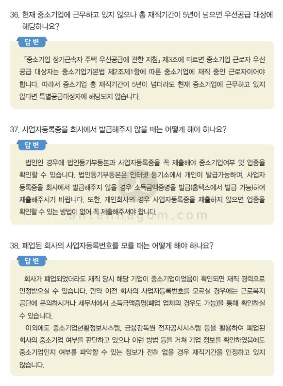 중소기업특별공급 FAQ 10