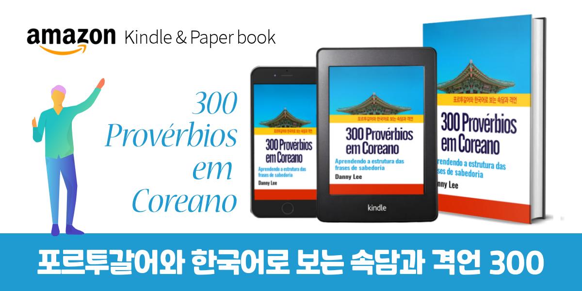 [책] 포르투갈어와 한국어로 보는 속담과 격언 300