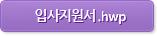 한글 입사지원서다운로드