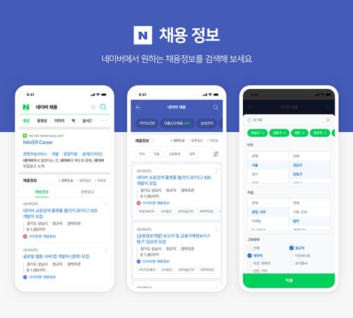 """건설워커-네이버 맞손 """"채용정보 네이버 검색 서비스"""""""
