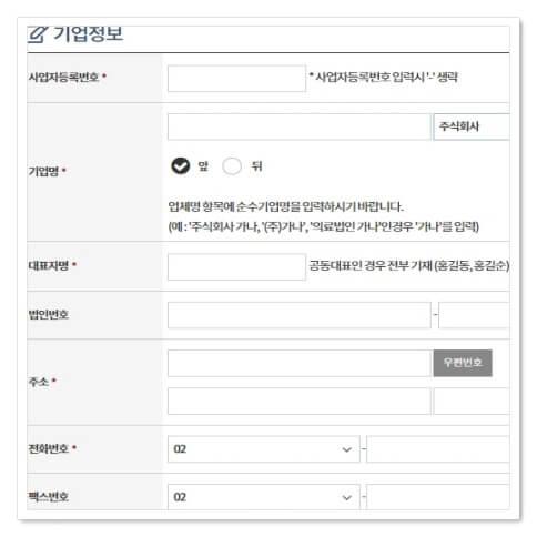 소상공인 확인서 기업정보