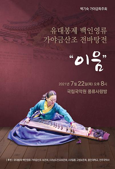백기숙 가야금독주회 '이음' - 7월 22일 서울 국립국악원