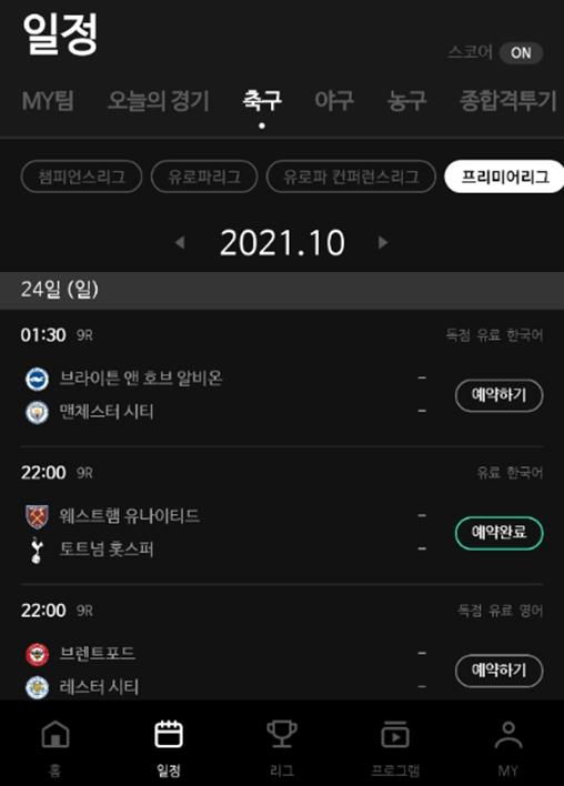 SPOTV-NOW-축구-일정
