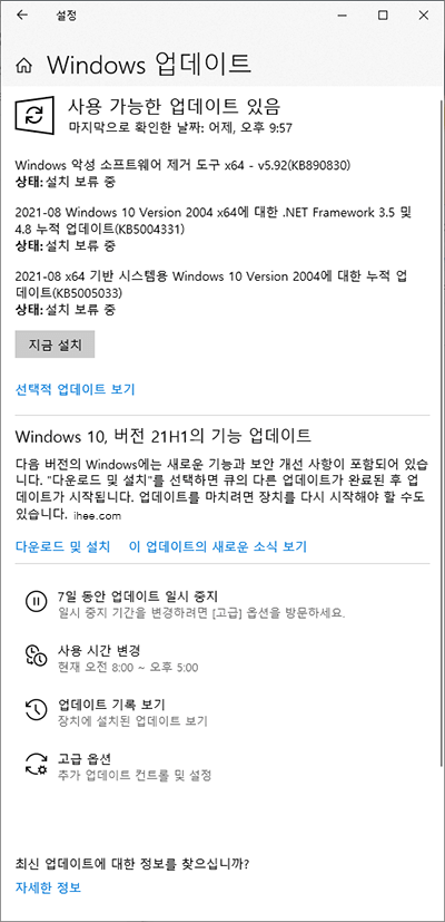 업데이트_상태