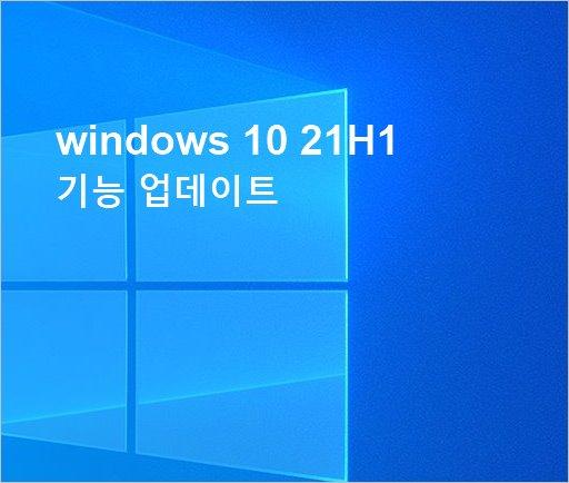 windows 10 21H1 기능 업데이트
