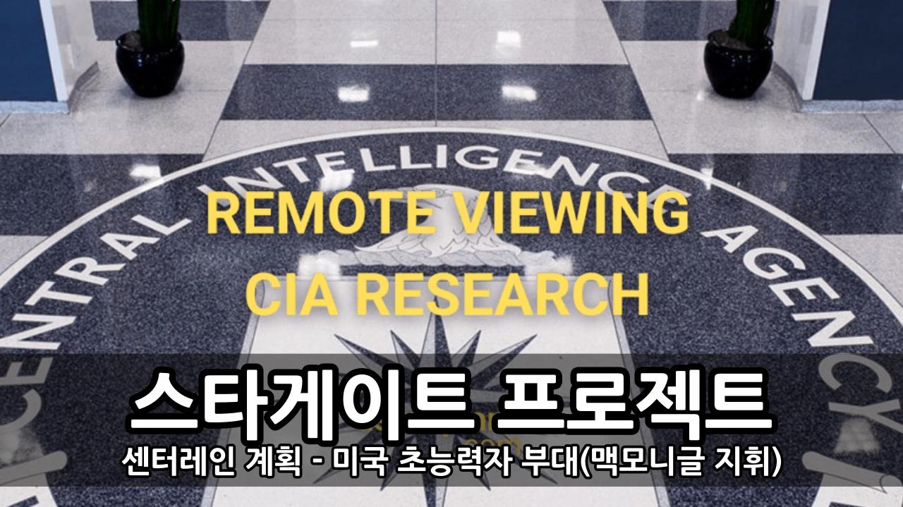 스타게이트 프로젝트(센터레인 계획) - 미국 초능력자 부대(맥모니글 지휘)
