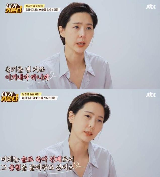 김나영 이혼 근황, 유튜브서 두 아들과 사는 새 집 공개