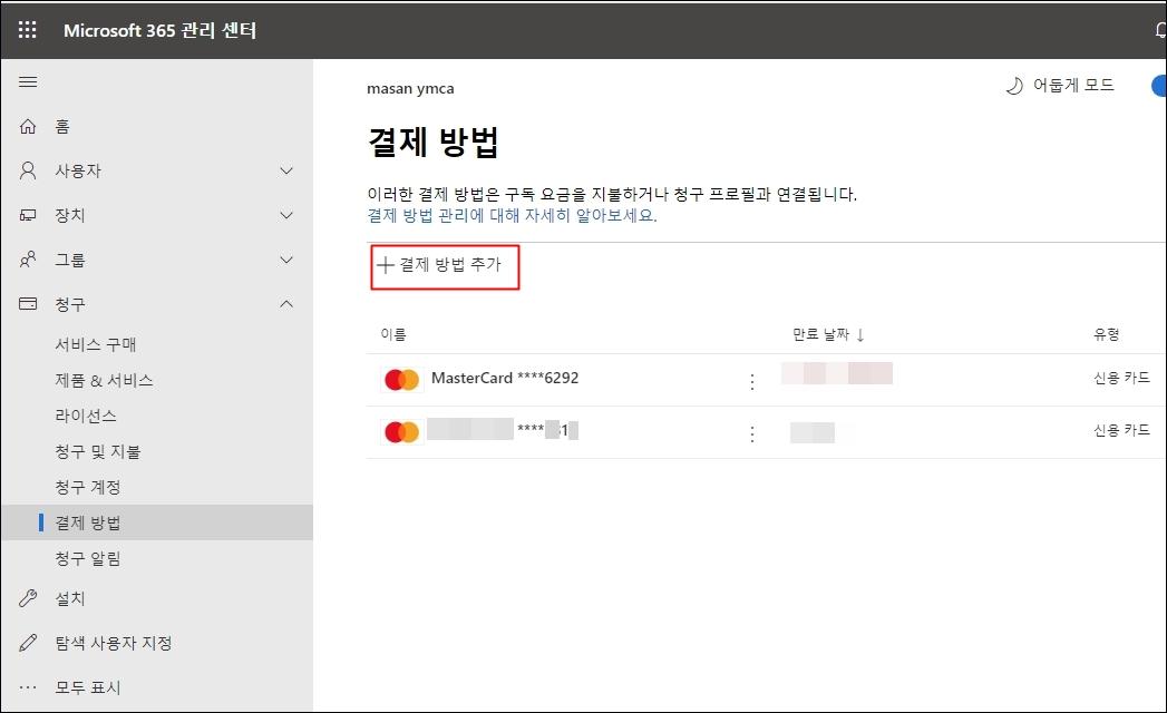 비영리, MS오피스365 무료 구독 신청하기