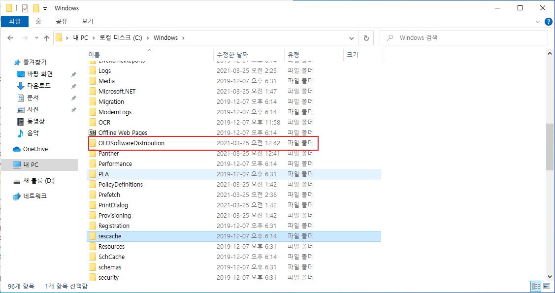 윈도우10 업데이트 폴더 변경 하는 방법 사진 3