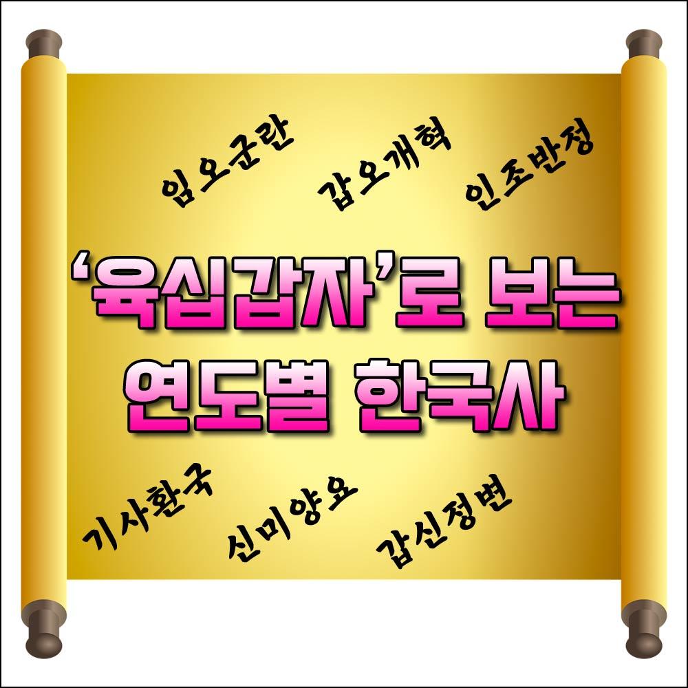 육십갑자한국사역사