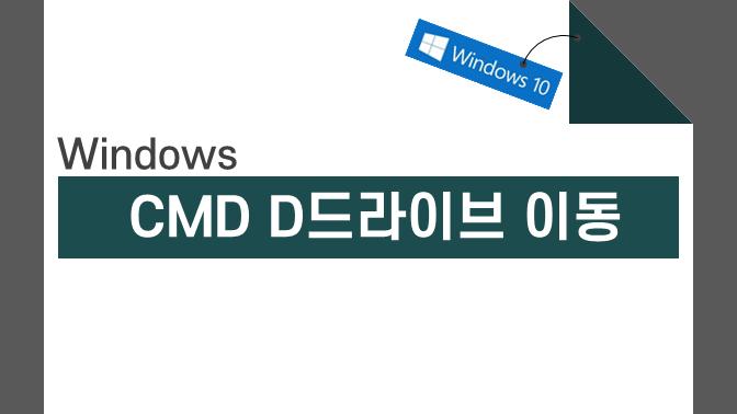 명령 프롬프트(CMD)창에서 D드라이브로 이동하는 방법 포스팅 썸네일 이미지