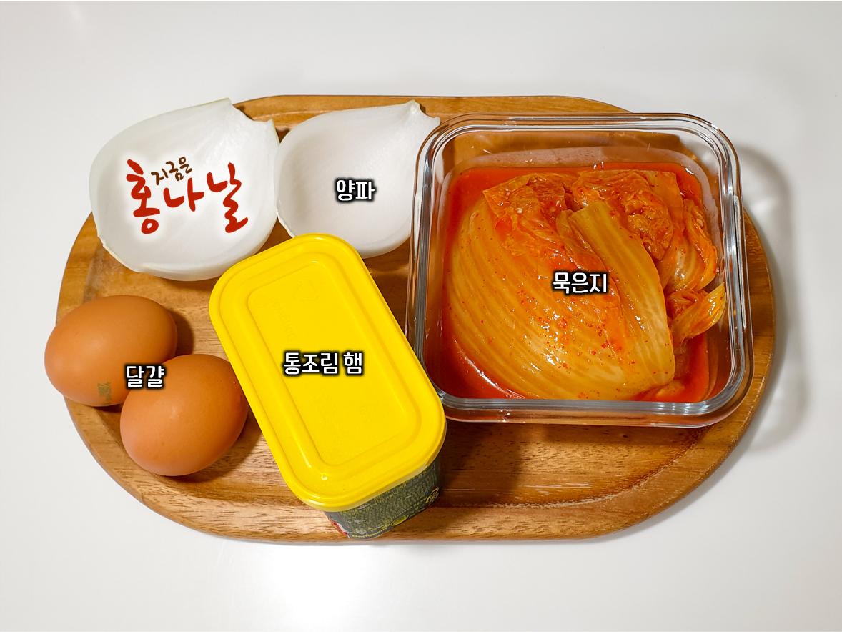 [양파밥] 재료