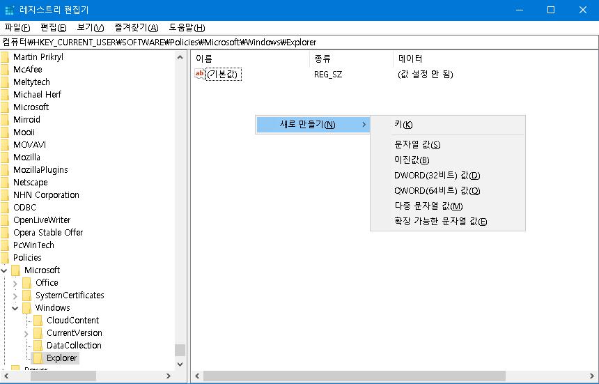 윈도우10 시작메뉴 먹통일때 조치방법