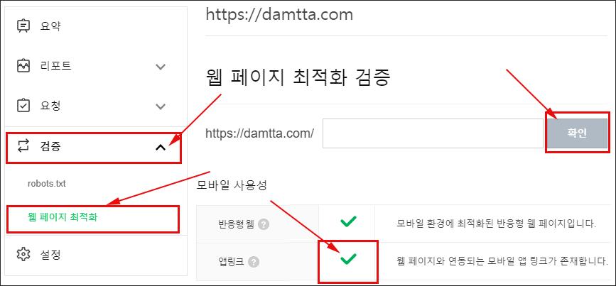 웹 페이지 최적화 검증