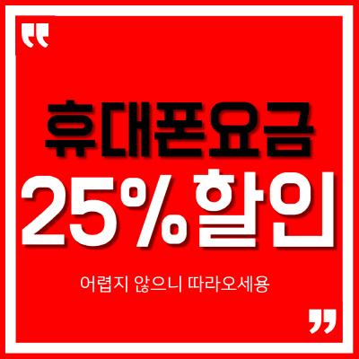 휴대폰 요금할인 25%