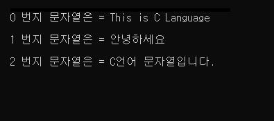 C언어 문자열