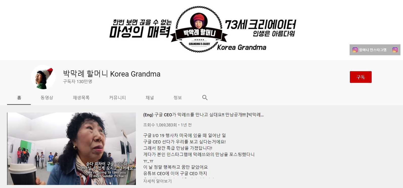 박막례 유튜브
