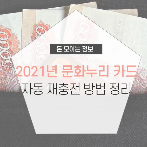 문화누리카드 충전 대상 및 대상 소개