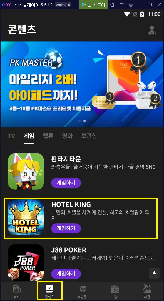 콕플레이(KOK-PLAY) 메뉴얼 4탄 – 호텔왕게임插图2