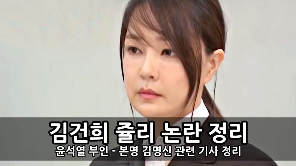 윤석열 부인 김건희 쥴리 논란 정리 - 본명 김명신 관련 기사 정리