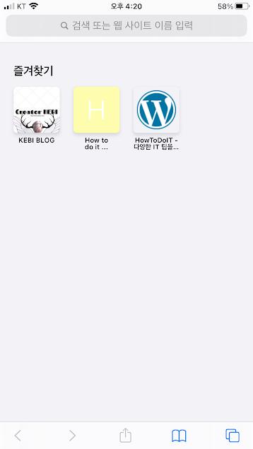 아이폰 새로운탭 변경 방법 사진4