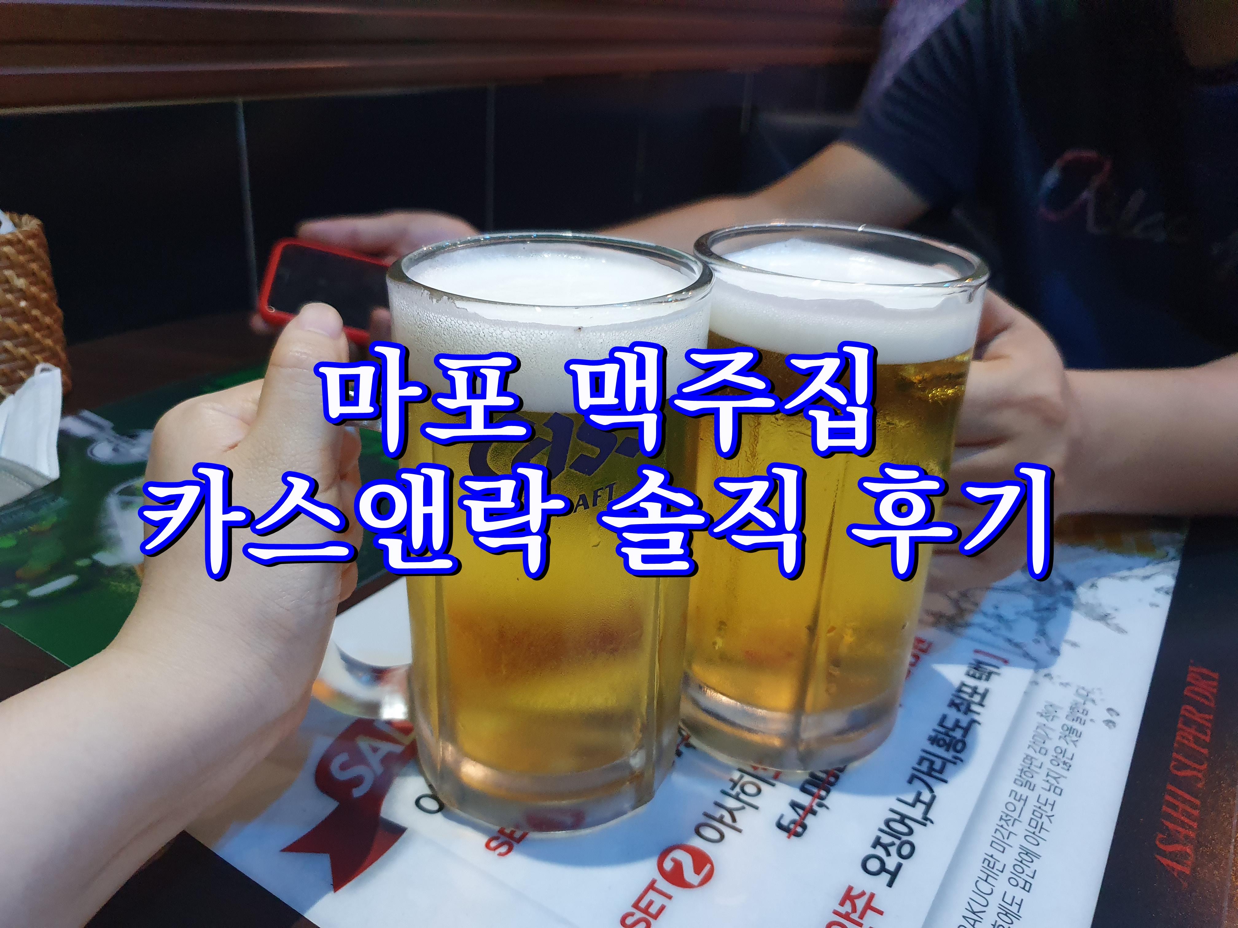 마포 호프집 추천, 카스앤락 솔직후기