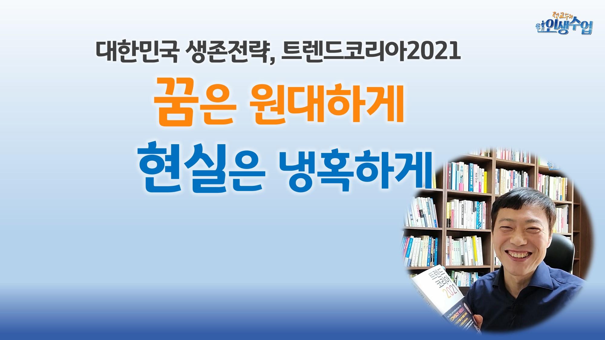 다가올 2021년 생존하고 싶다면 '꿈은 원대하게, 현실은 냉혹하게' (대한민국생존전략, 트렌드코리아2021)