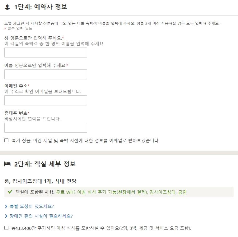 호텔스컴바인 예약자정보