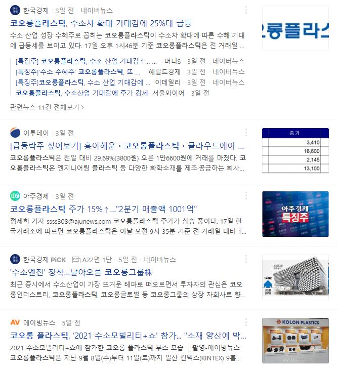 코오롱플라스틱 뉴스