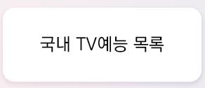 티비예능목록