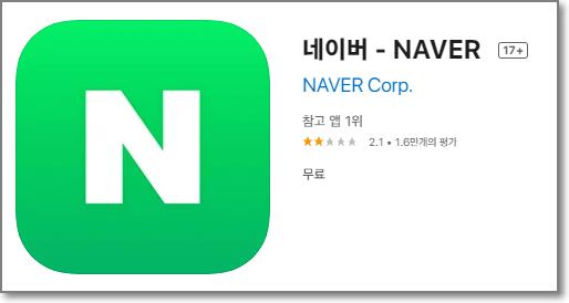 애플용 네이버앱