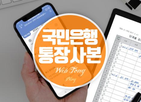 국민은행 통장사본 모바일