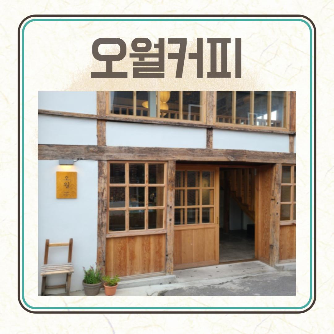 강원도-강릉-카페-추천-여행