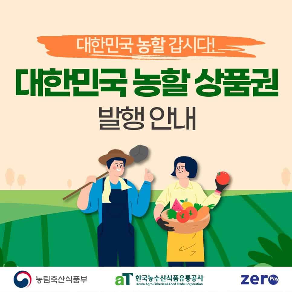 대한민국-농할상품권-발행안내