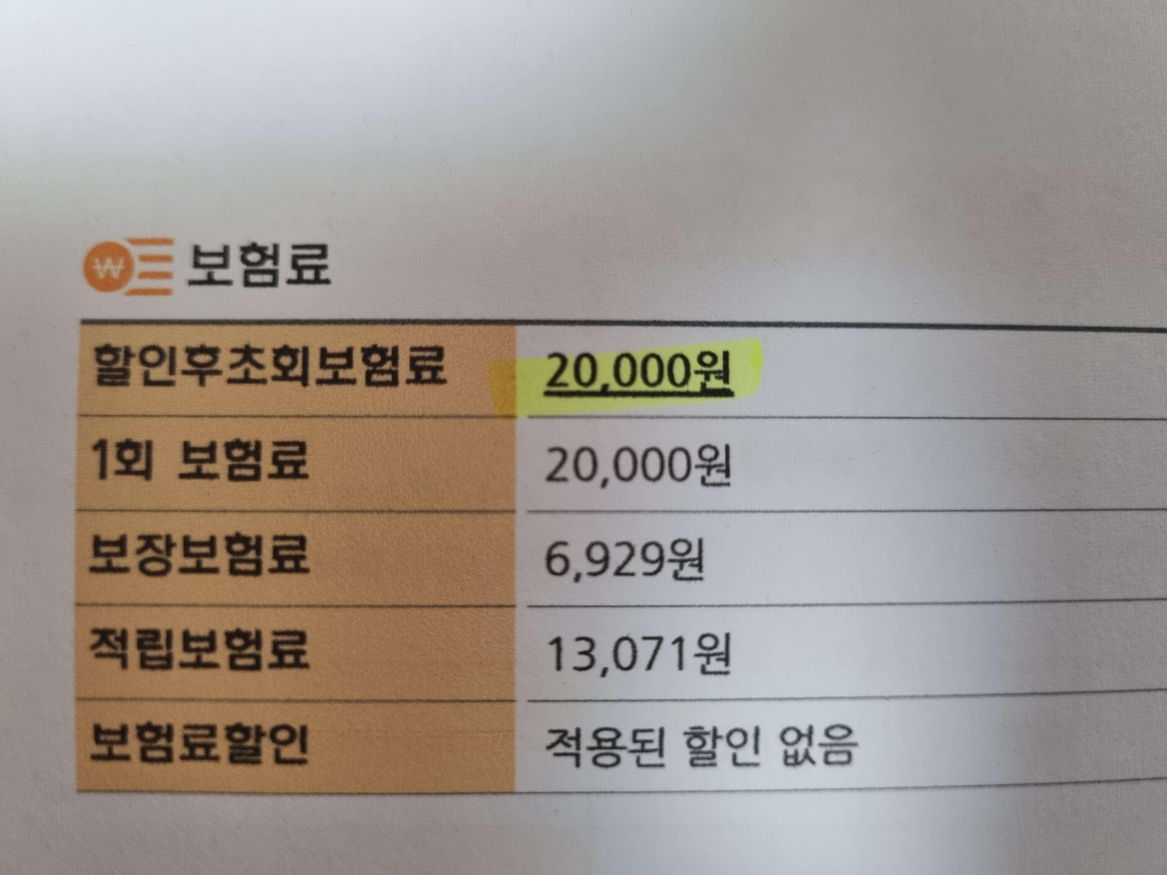 2만원-화재보험