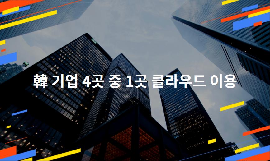 대한민국 기업