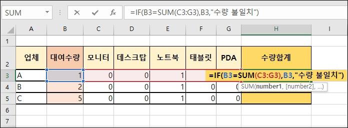 엑셀-수식-완성
